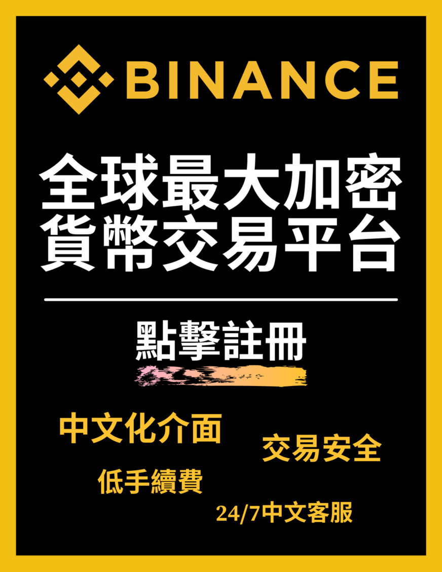 幣安Binance全球最大加密貨幣交易平台