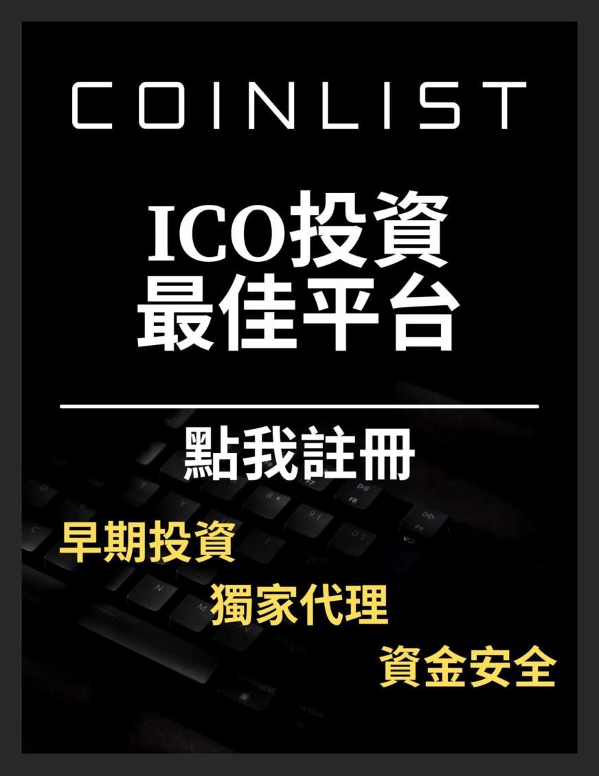 Coinlist加密貨幣交易平台